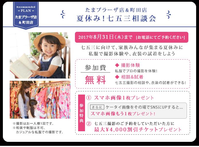 たまプラーザ店・町田店 七五三相談会